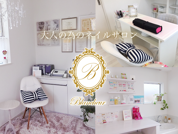 private nail salon Blancheur
